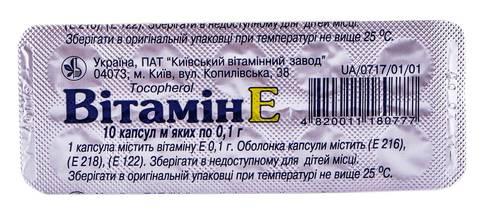 Вітамін E капсули 100 мг 10 шт