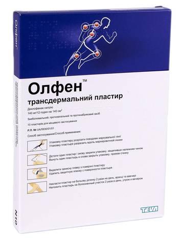 Олфен пластир трансдермальний 140 мг/12 годин  10 шт