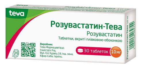 Розувастатин Тева таблетки 10 мг 30 шт