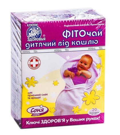 Ключі Здоров'я Фіточай №30 Дитячий від кашлю 1,5 г 20 фільтр-пакетів