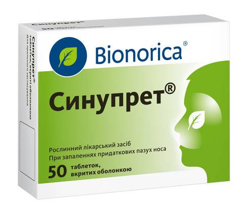 Синупрет таблетки 50 шт