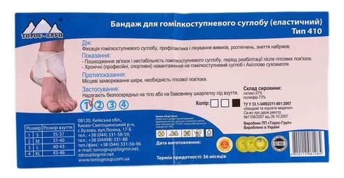 Toros-Croup 410 Бандаж для гомілковостопного суглобу еластичний розмір 1 1 шт