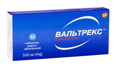 Вальтрекс таблетки 500 мг 42 шт