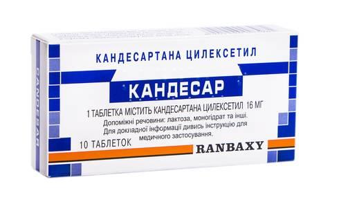 Кандесар таблетки 16 мг 10 шт