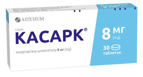 Касарк таблетки 8 мг 30 шт