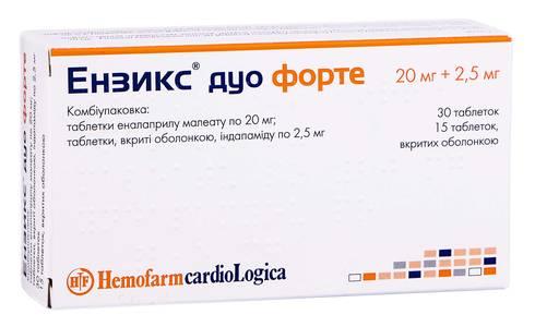Ензикс Дуо Форте таблетки 20 мг/2,5 мг  45 шт