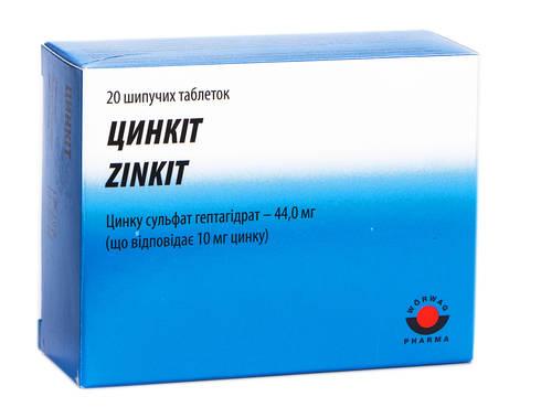 Цинкіт таблетки шипучі 10 мг 20 шт