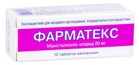 Фарматекс таблетки вагінальні 20 мг 12 шт