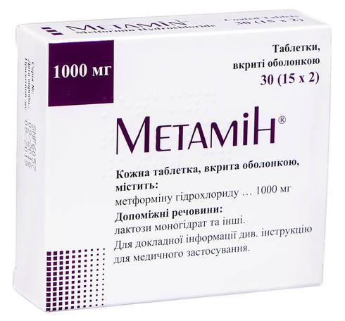 Метамін таблетки 1000 мг 30 шт