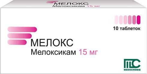 Мелокс таблетки 15 мг 10 шт