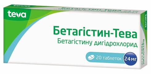 Бетагістин Тева таблетки 24 мг 20 шт