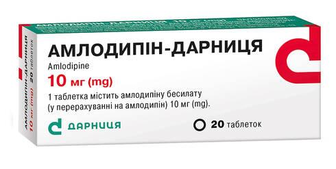 Амлодипін Дарниця таблетки 10 мг 20 шт
