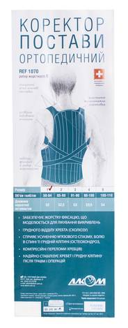 Алком 1070 Коректор постави ортопедичний розмір 1 1 шт