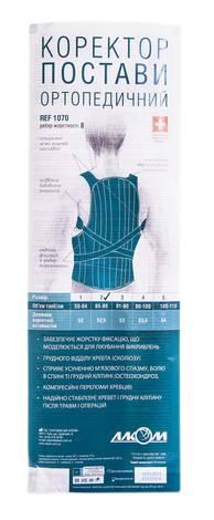 Алком 1070 Коректор постави ортопедичний розмір 2 1 шт