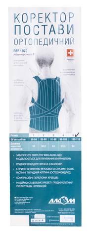 Алком 1070 Коректор постави ортопедичний розмір 5 1 шт