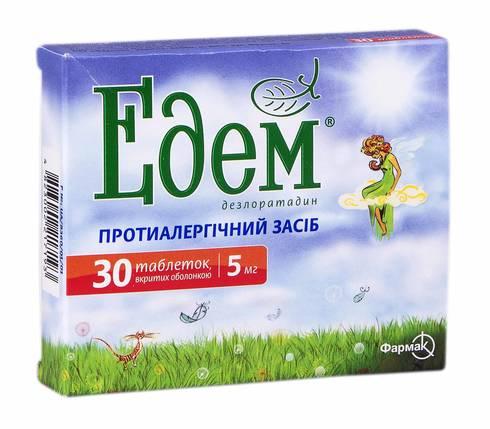 Едем таблетки 5 мг 30 шт