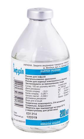 Дарроу розчин для інфузій 200 мл 1 флакон