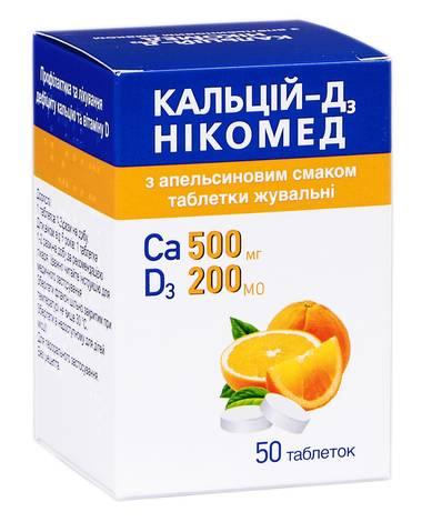 Кальцій-Д3 Нікомед з апельсиновим смаком таблетки жувальні 50 шт