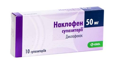 Наклофен супозиторії 50 мг 10 шт