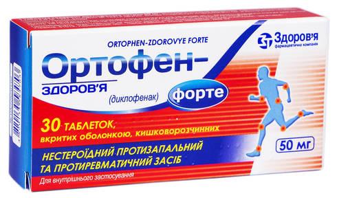 Ортофен-Здоров'я Форте таблетки 50 мг 30 шт