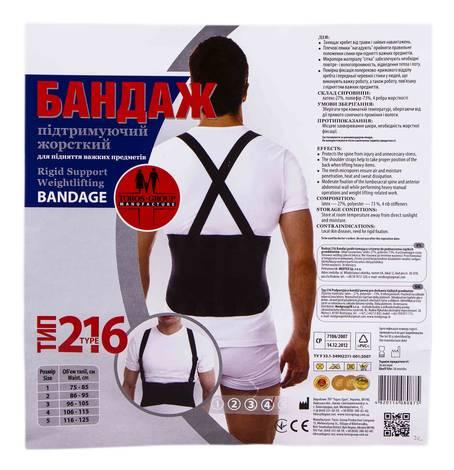Toros-Croup 216 Бандаж підтримуючий жорсткий для підняття важких предметів розмір 4 чорний 1 шт