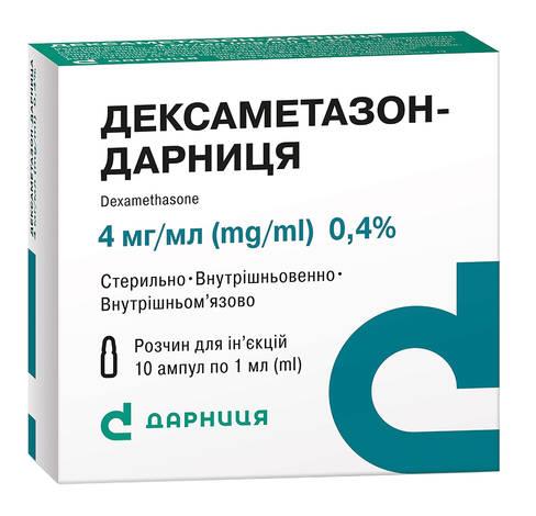 Дексаметазон Дарниця розчин для ін'єкцій 4 мг/мл 1 мл 10 ампул