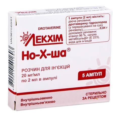 Но-Х-ша розчин для ін'єкцій 20 мг/мл 2 мл 5 ампул