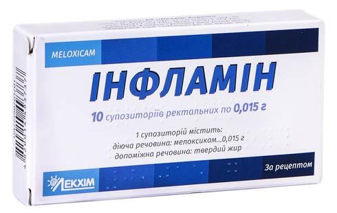 Інфламін супозиторії ректальні 0,015 г 10 шт