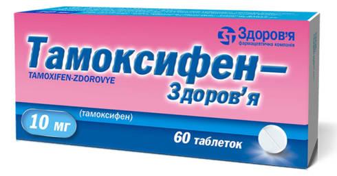 Тамоксифен Здоров'я таблетки 10 мг 60 шт