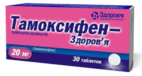 Тамоксифен Здоров'я таблетки 20 мг 30 шт