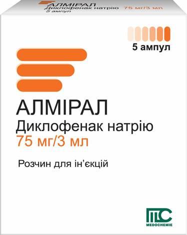 Алмірал розчин для ін'єкцій 75 мг/3 мл  3 мл 5 ампул