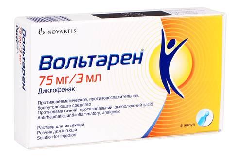 Вольтарен розчин для ін'єкцій 75 мг/3 мл  3 мл 5 ампул