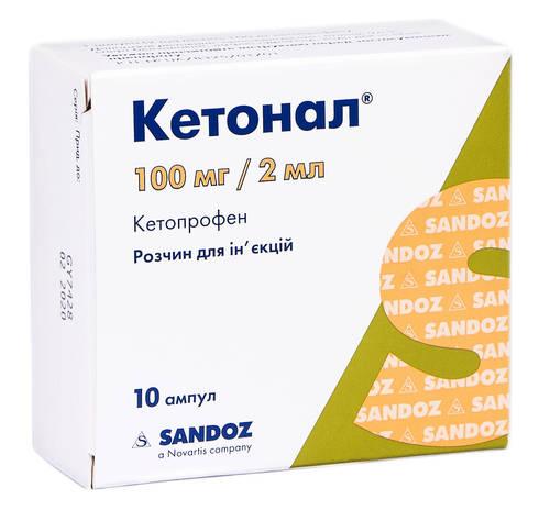 Кетонал розчин для ін'єкцій 100 мг/2 мл  2 мл 10 ампул