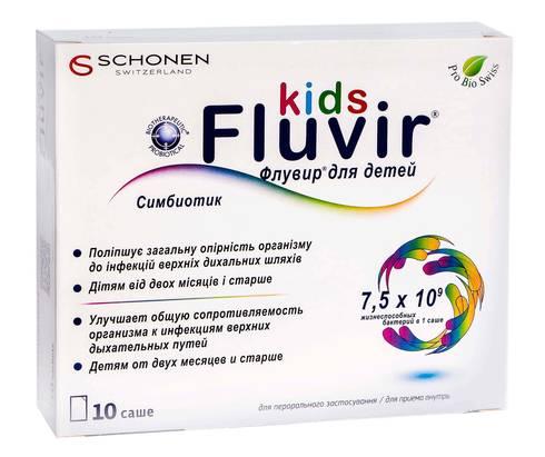 Флувір для дітей порошок 10 саше