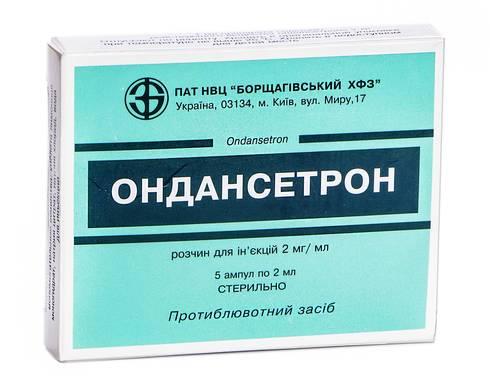 Ондансетрон розчин для ін'єкцій 2 мг/мл 2 мл 5 ампул