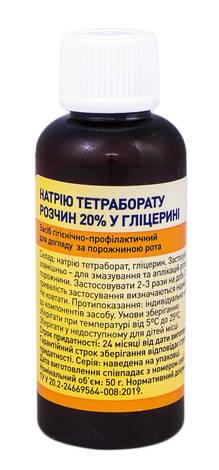 Tabula Vita Натрію тетраборату розчин 20% у гліцерині 50 г 1 флакон