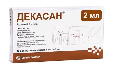 Декасан розчин 0,2 мг/мл 2 мл 10 контейнерів