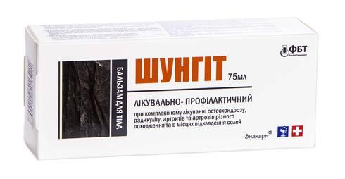 Шунгіт крем-бальзам 75 мл 1 туба