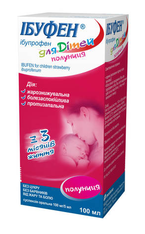 Ібуфен для дітей полуниця суспензія оральна 100 мг/5 мл  100 мл 1 флакон