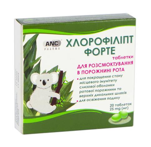 Хлорофіліпт Форте таблетки для розсмоктування 20 шт
