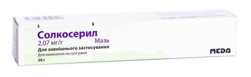 Солкосерил мазь 2,07 мг/г 20 г 1 туба