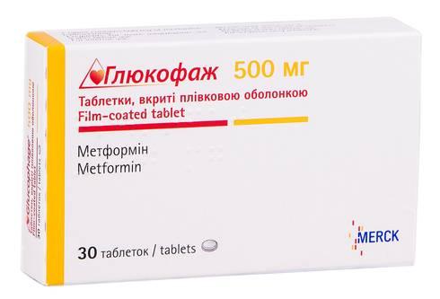 Глюкофаж таблетки 500 мг 30 шт