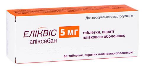 Еліквіс таблетки 5 мг 60 шт