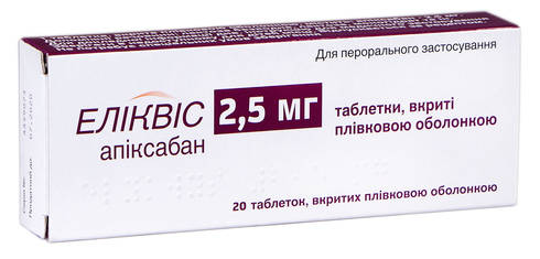 Еліквіс таблетки 2,5 мг 20 шт