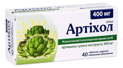 Артіхол таблетки 400 мг 40 шт