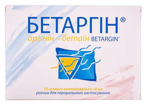 Бетаргін розчин оральний 10 мл 10 ампул