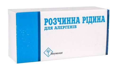 Розчинна рідина для алергенів Імунолог 4,5 мл 10 флаконів