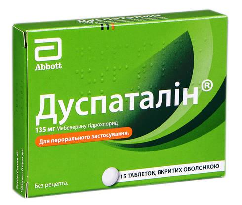 Дуспаталін таблетки 135 мг 15 шт