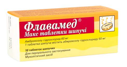 Флавамед Макс таблетки шипучі 60 мг 10 шт