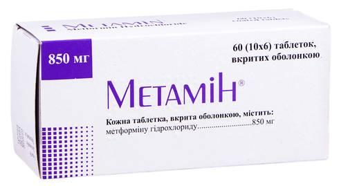 Метамін таблетки 850 мг 60 шт